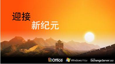 Windows vista在中国发布
