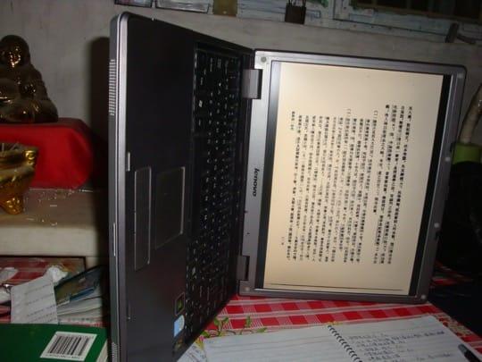 利用windows 7 的屏幕旋转功能来看繁体竖排的电子书