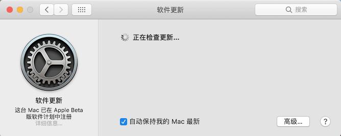 升级到macOS Mojave Public Beta 2
