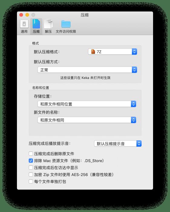 设置Keka的默认压缩格式为7z