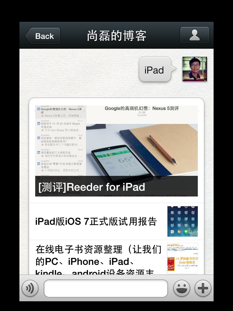 微信公众平台-尚磊的博客-截图
