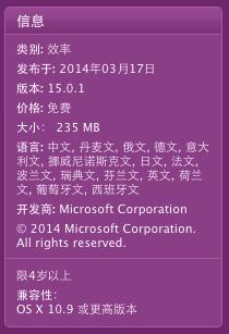 OneNote推出Mac版-软件信息