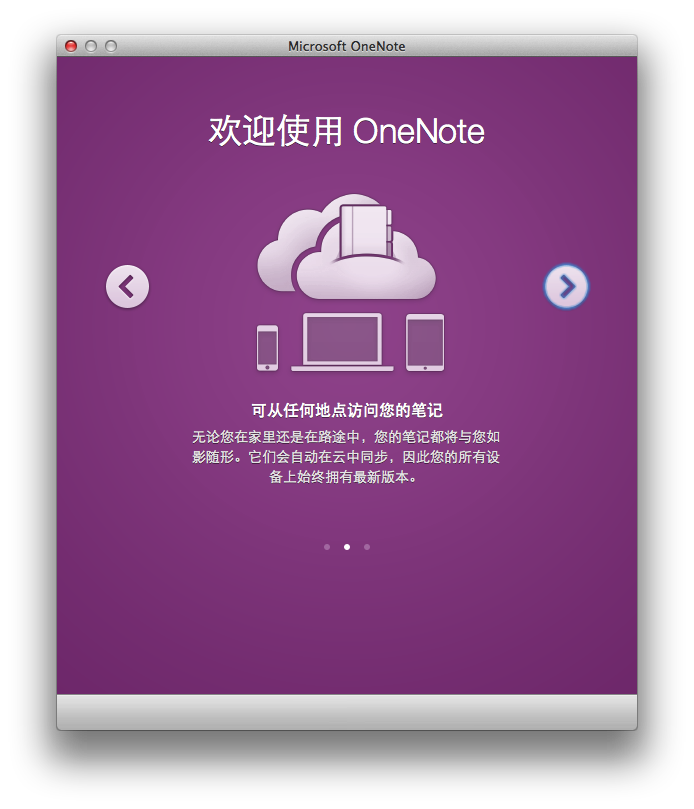 OneNote推出Mac版-入门介绍