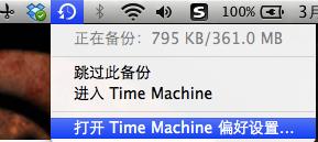 插入莱斯移动硬盘TimeMachine自动开始传输备份数据