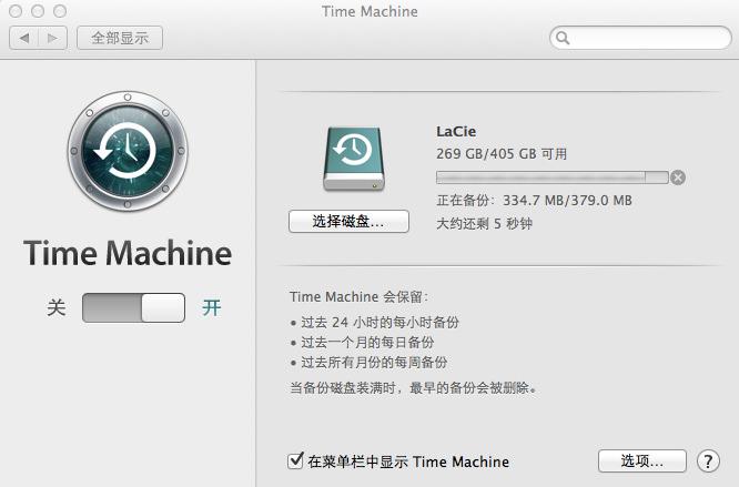 Mac OS X TimeMachine备份