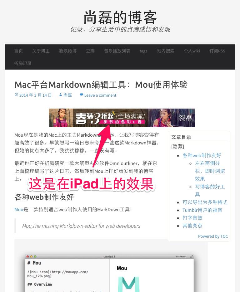 Google AdSense自适应广告在iPad上的显示效果